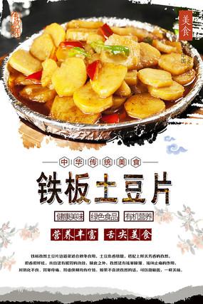 铁板土豆片美食海报 PSD