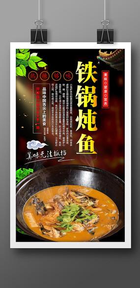 铁锅炖鱼海报设计 PSD