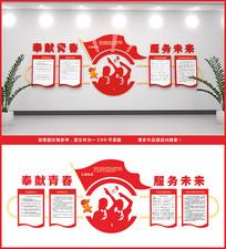 团委团支部文化墙设计