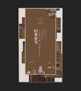 新中式地产高端高炮楼盘宣传海报