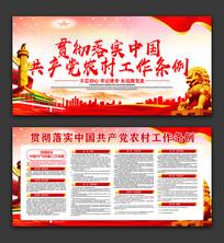 一图读懂中国共产党农村工作条例宣传栏展板
