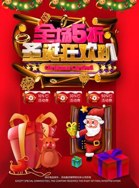 原创欢乐圣诞狂欢趴海报