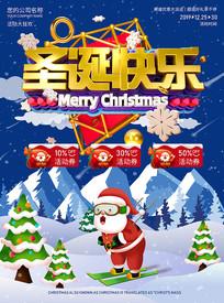 原创卡通圣诞快乐海报
