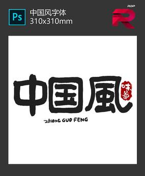 中国风书法字体
