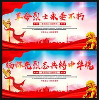 中国烈士纪念日宣传展板