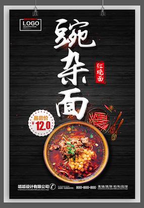 重庆豌杂面美食海报设计 PSD