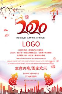 2020鼠年贺卡邀请函鼠年吉祥新年海报