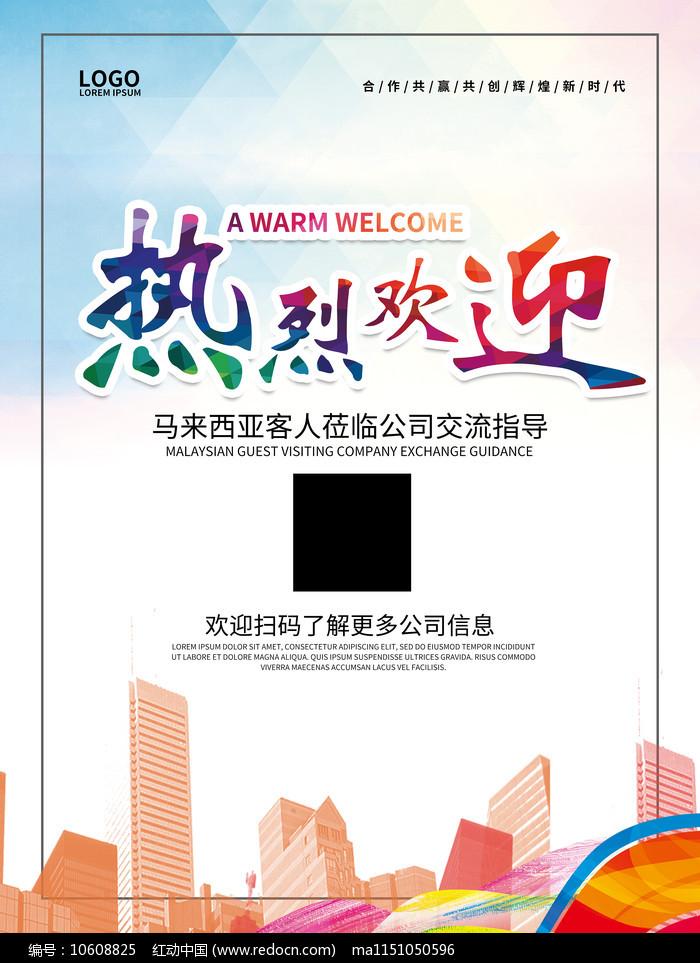 炫彩风商务会议欢迎海报图片