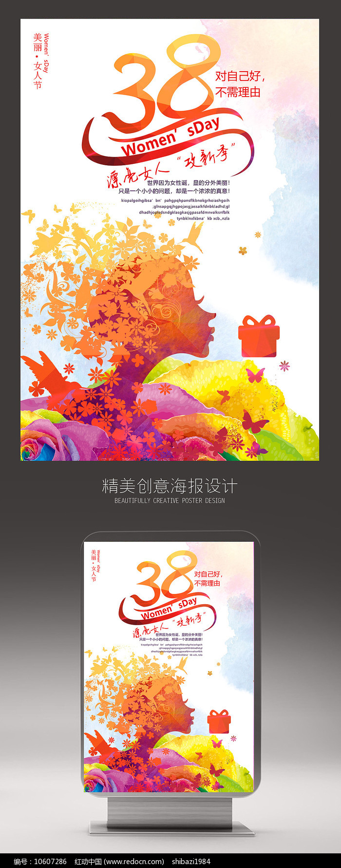 创意女神节38妇女节促销海报图片