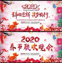 创意水彩风2020鼠年新年年会舞台展板