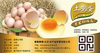 初产土鸡蛋标签农家散养鸡蛋标签