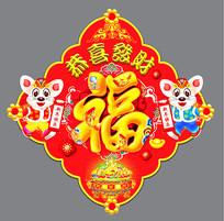 春节福字贴画