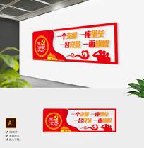 党建部队基层党支部走廊文化墙