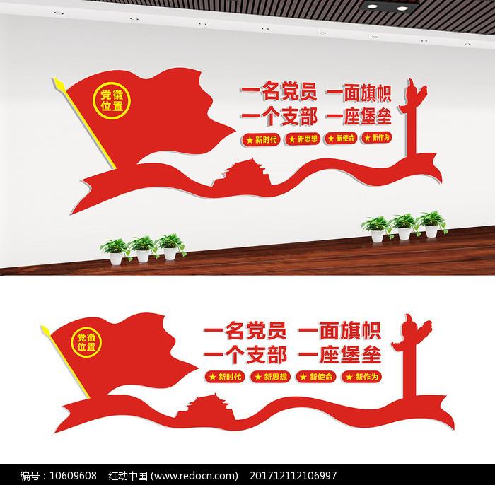 党员活动室党建文化标语设计图片