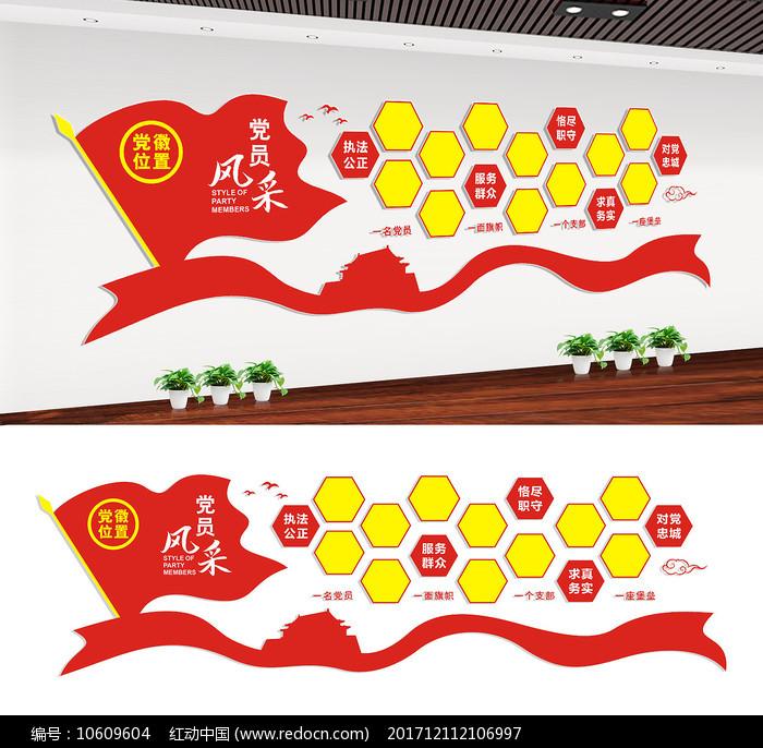 党员活动室党员风采墙设计图片