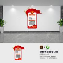 党员示范岗党建文化形象背景墙