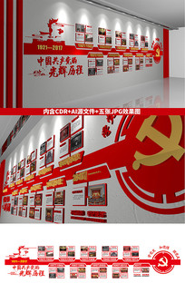 大气精美共产党的光辉历程文化墙