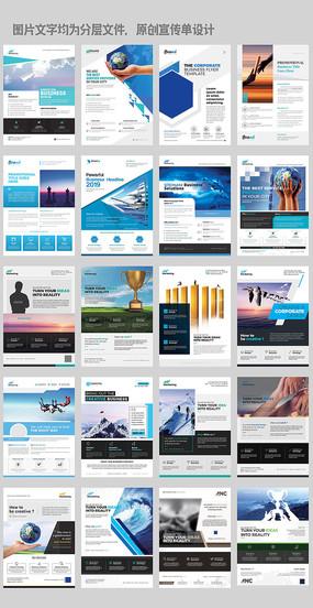 大气企业宣传单模板设计