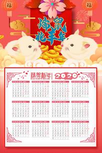 挂历鼠年2020年年画日历