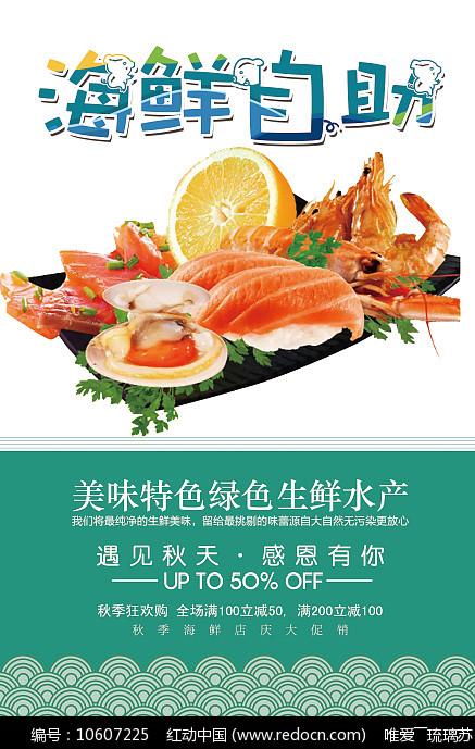 海鲜自助绿色海报图片