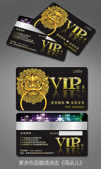 黑色时尚酒店养生美容VIP会员卡