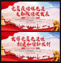 红色党建文化宣传展板