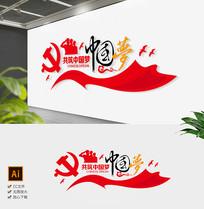 红色大气共筑中国梦党建走廊文化墙