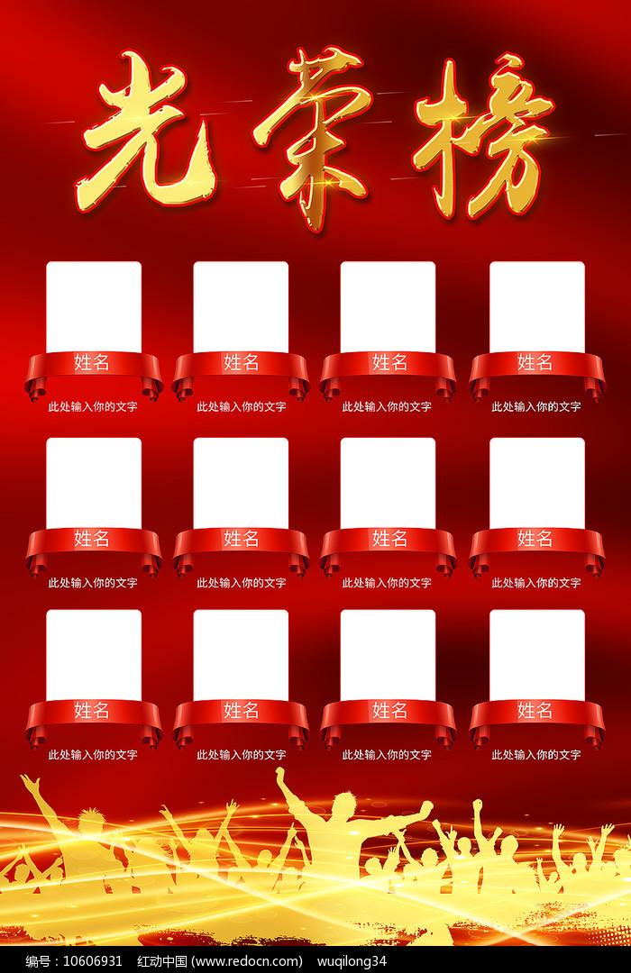 红色大气企业光荣榜荣誉榜精英榜海报图片