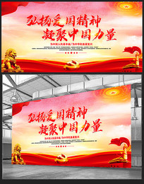 弘扬爱国精神凝聚中国力量党建展板