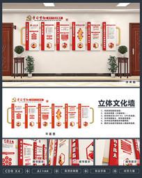 简单大气文化墙一图看懂十九大党建文化墙