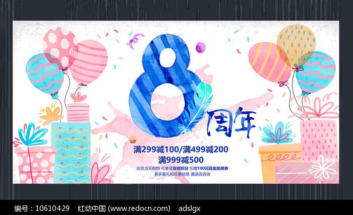 简约8周年店庆海报图片