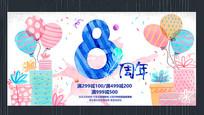 简约8周年店庆海报