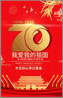 简约红色建国70周年宣传海报
