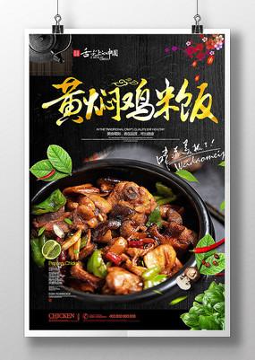 简约时尚黄焖鸡米饭海报