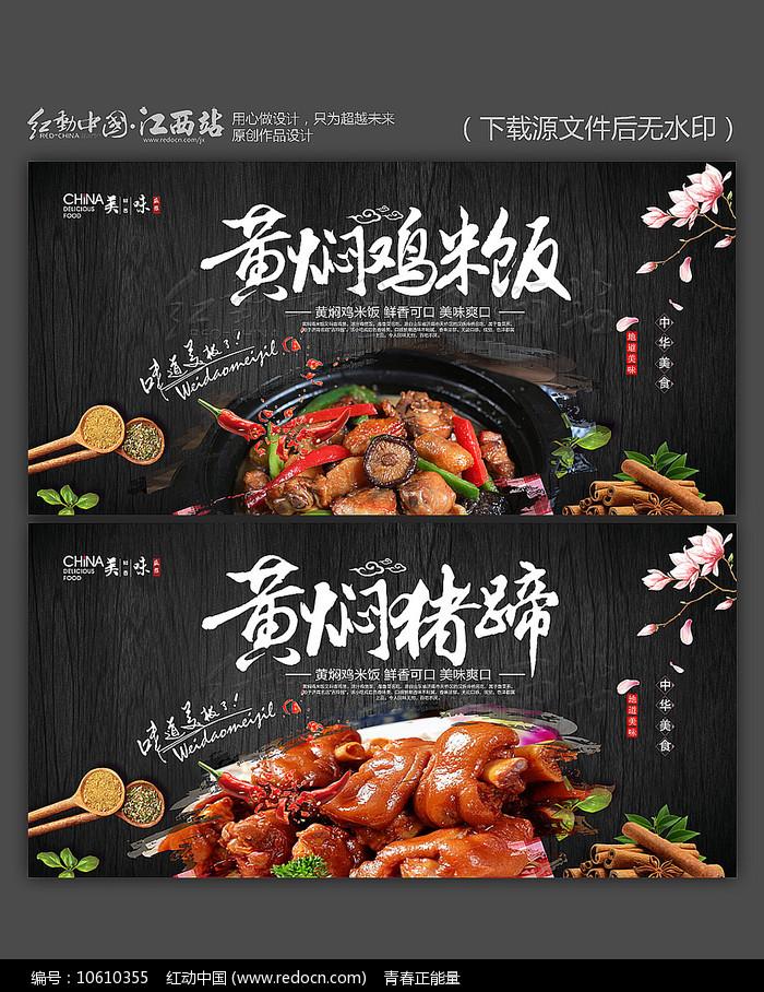 简约世行黄焖鸡米饭美食海报设计图片