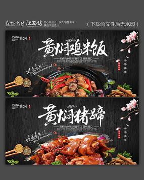 简约世行黄焖鸡米饭美食海报设计