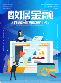 蓝色数据金融海报