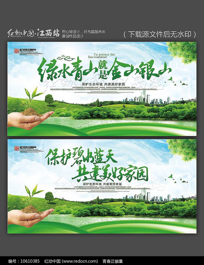 绿水青山就是金山银山公益海报设计图片