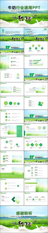 牛奶行业生态牛奶营养品绿色牛奶PPT