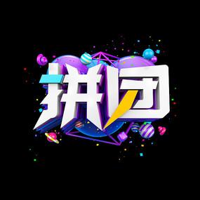 拼团立体炫酷电商促销艺术字