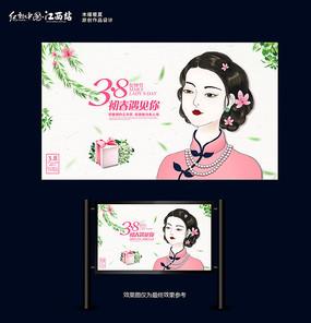 清新三八女人节海报设计