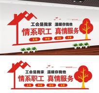 企业职工之家文化墙标语设计