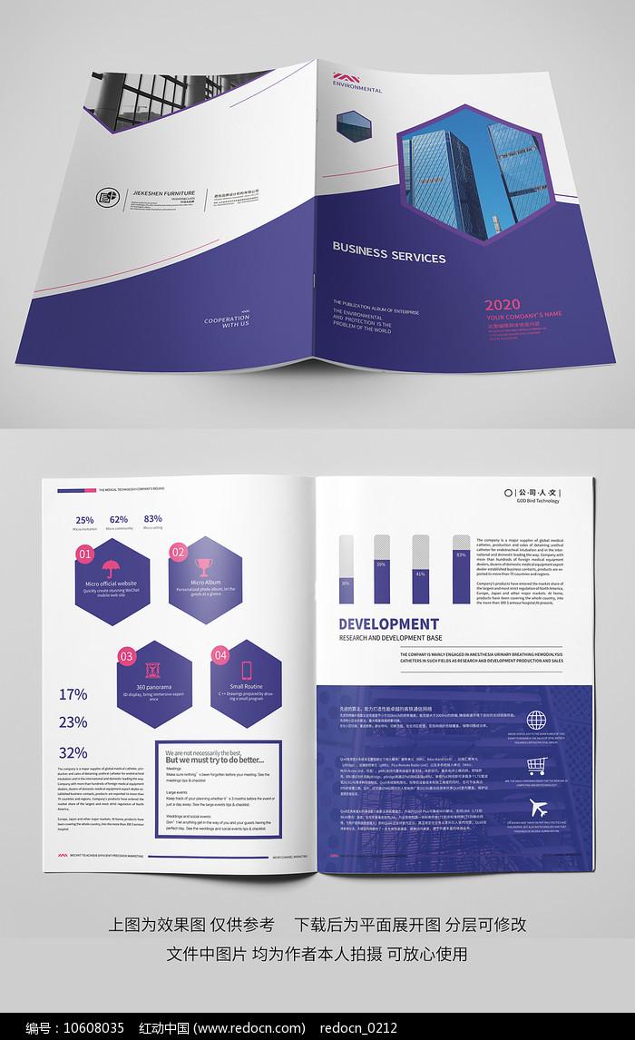 商务科技公司招商两折页模板图片