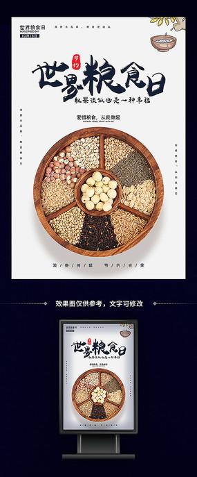世界粮食日海报