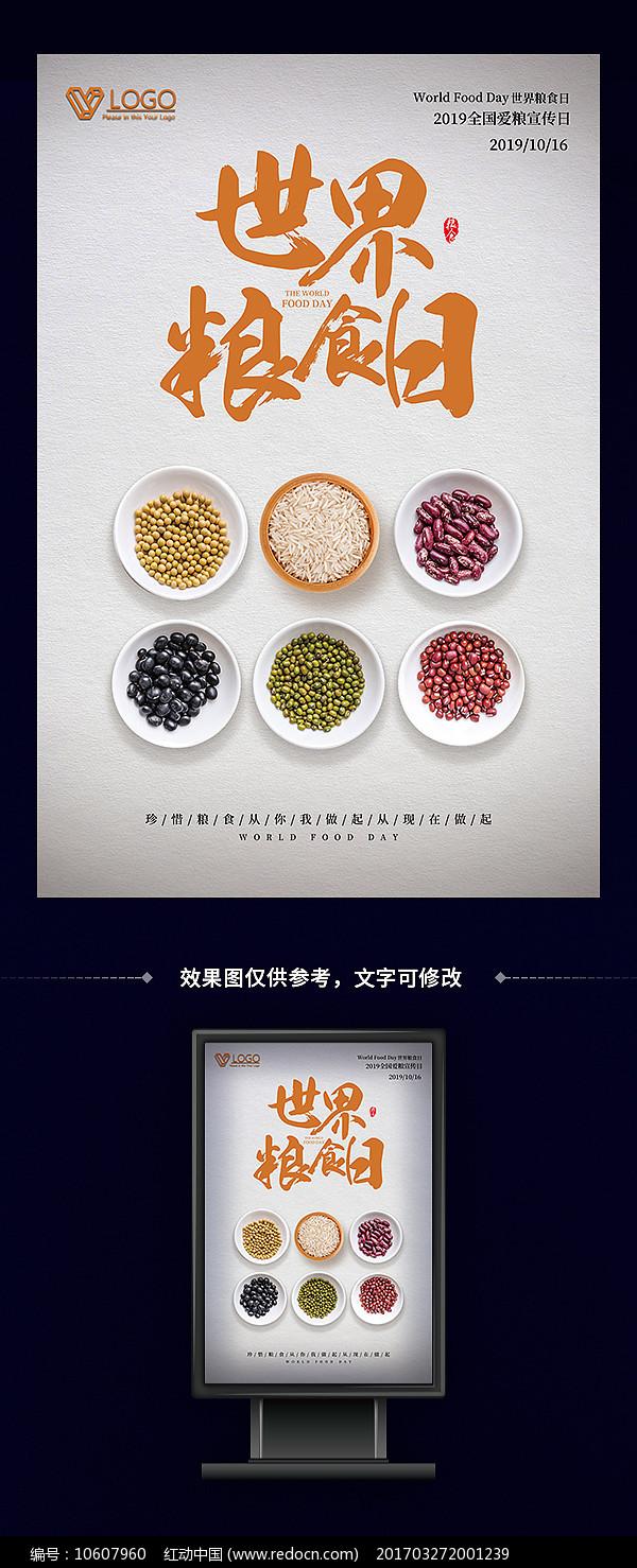 世界粮食日户外宣传海报图片