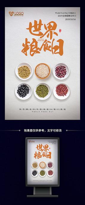 世界粮食日户外宣传海报