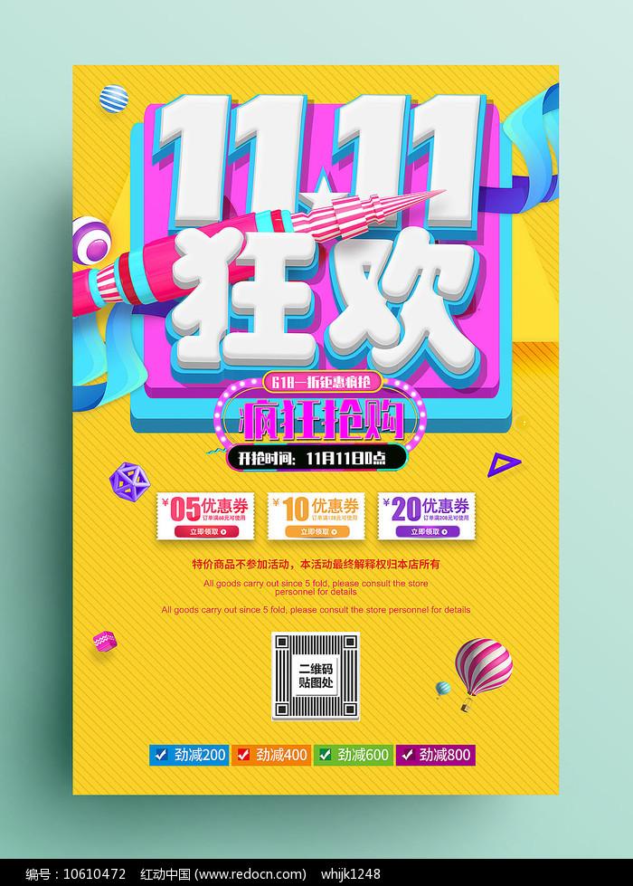 双11促销活动海报图片