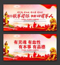 四有军人部队军旅标语口号宣传栏展板设计