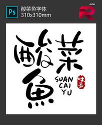 酸菜鱼字体设计