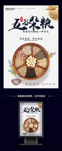 五谷杂粮粮食海报
